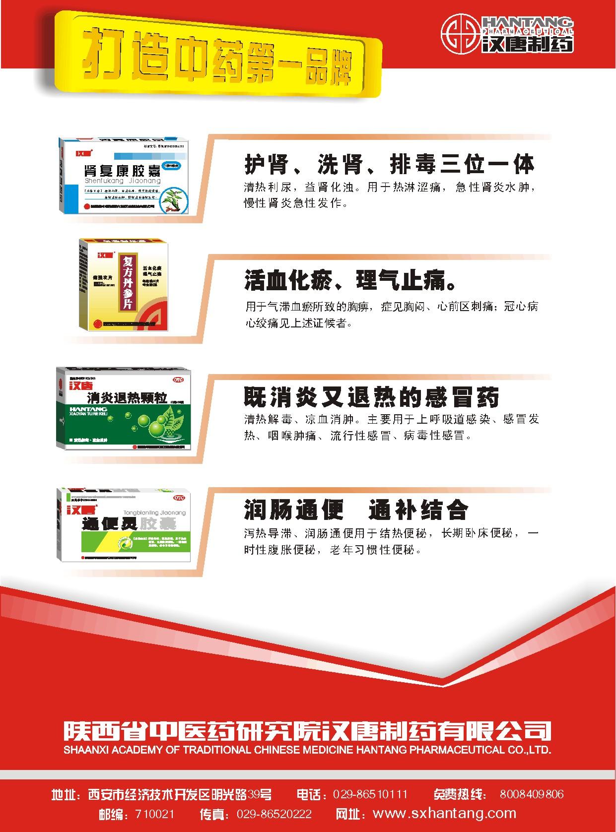 类宣传彩页-陕西省中医药研究院汉唐制药有限公司